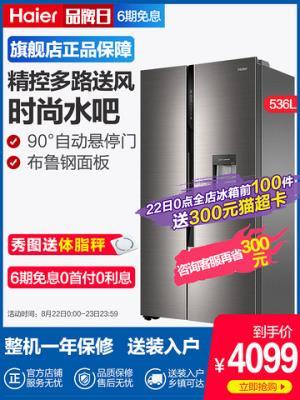 Haier/海尔BCD-536WDEAU1高配双变频风冷对开门家用节能冰箱