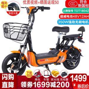 津狮电动车成人双人电动自行车智能小型学生代步单车踏板电瓶车新国标男女 1499元