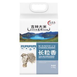 念食居东北长粒香大米2.5kg 19.9元(需用券)