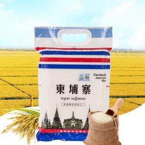 常禾进口有机大米柬埔寨茉莉香米2.5kg 45元包邮