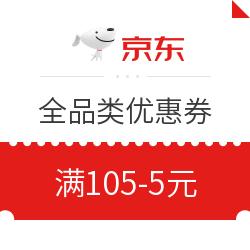 京东全品类优惠券满105-5元每天可领 亲测到账