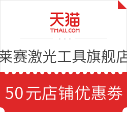 优惠券码:天猫精选莱赛激光工具旗舰店 50元店铺优惠��
