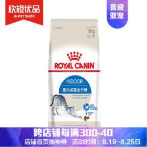 皇家猫粮 成猫幼猫奶糕怀孕期母猫宠物猫咪主粮 I27成猫粮10kg     405元