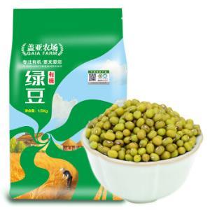盖亚农场有机绿豆1.5kg 15.21元