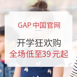 促销活动:GAP中国官网开学狂欢购    全场低至39元起,清仓2件额外88折