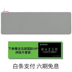 雷蛇(Razer)重装甲虫幻彩版发光游戏鼠标垫重装甲虫幻彩版粉色超大加长鼠标垫 349元