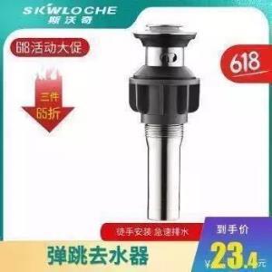 斯沃奇(SKWLOCH)面盘去水器不锈钢带溢水孔防臭弹跳去水*3件 70.2元(合23.4元/件)