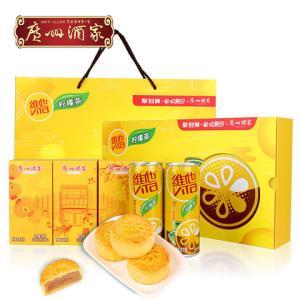10点开始:广州酒家柠檬茶风味茶饼中秋礼盒*2件 168元(合84元/件)