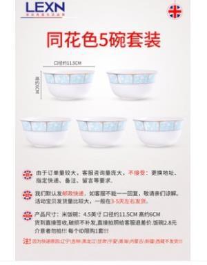 骨瓷餐具5碗 「小时代」实惠套装(可微波) ¥13.9