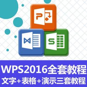 WPS2016全套视频教程 5元(需用券)
