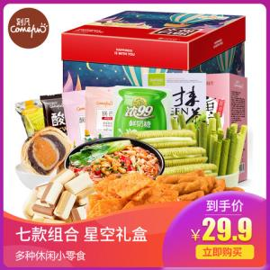 CAFINE/刻凡休闲早餐小吃组合零食大礼包765g29.9元