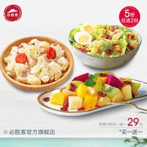 必胜客轻食沙拉2份电子券码29元