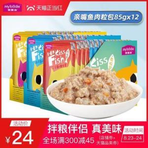 麦富迪猫湿粮妙鲜肉粒12包 14元(需用券)