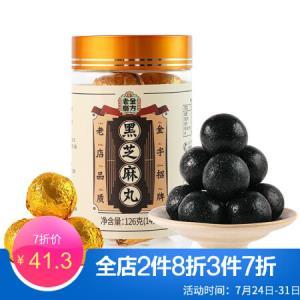 老金磨方黑芝麻丸黑豆蜂蜜芝麻糊手工制作九蒸九晒126g14.9元