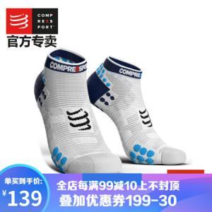 compressport马拉松越野跑步袜3D豆训练健身低帮袜V3.0运动袜子男女款白底蓝点T239-41*2件 198.4元(合99.2元/件)