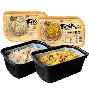 紫山 自加热米饭 咖喱猪肉+海南鸡肉拌饭 320g*2盒  19.9元包邮