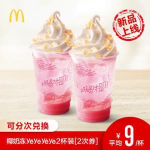 麦当劳yeyeyeye-新品椰奶冻2杯2次券36元