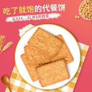 0糖低热量、超高饱腹感:400g 伊乃人家 无糖代餐全麦饼干  10.9元包邮