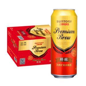 三得利啤酒醇酿9.5度500ml*12听/罐整箱装Suntory*2件 79.84元(合39.92元/件)