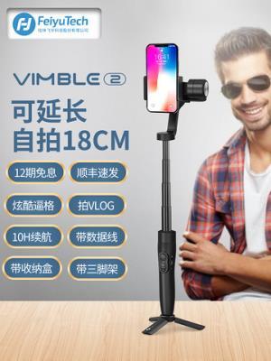 FeiyuTech飞宇Vimble2手持云台三轴防抖云台稳定器 549元(需用券)