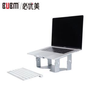 必优美(BUBM)苹果笔记本升降支架3档调节散热底座升降桌桌面增高护颈椎电脑架铝合金DNZJ-0399元