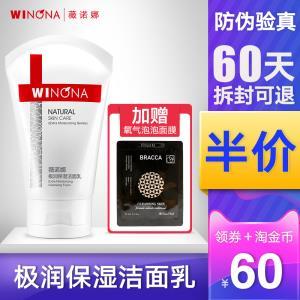 WINONA 薇诺娜 极润保湿洁面乳 80g   券后59元