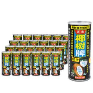 椰树椰汁正宗椰树牌椰子汁饮料245ml*24罐 92元(需用券)