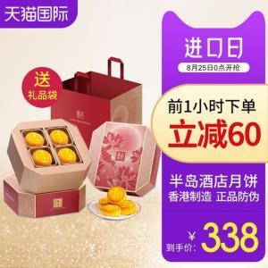 香港半岛酒店迷你奶黄中秋月饼礼盒8个装*35g280g/盒 302.1元