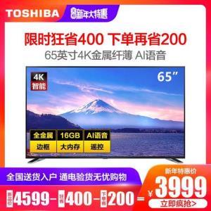 Toshiba/东芝65U5850C65英寸4K安卓人工智能高清网络液晶电视机3999元