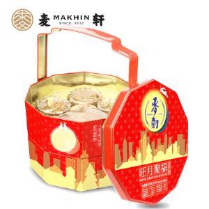 香港麦轩月饼蛋黄莲蓉多口味月饼  券后49元