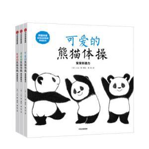 《熊猫体操》 58元
