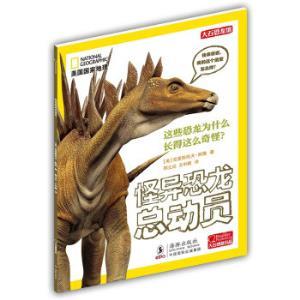 《美国国家地理青少系列:怪异恐龙总动员》 6元