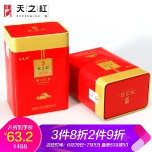 天之红祁门红茶茶叶安徽祁红香螺250g*2件 103.5元(合51.75元/件)