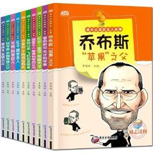 10册小学生必读乔布什等成长励志名人故事 19.8元(需用券)
