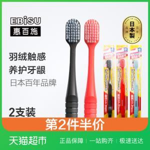 EBISU 惠百施 绒感护龈宽头牙刷 2支装*2 ¥52