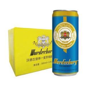 德国沃德古堡wurderburg单一麦芽啤酒500mL*12听国产整箱装 39元