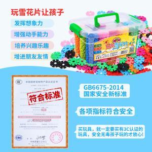 美阳阳 雪花积木片 400片 送收纳盒   券后4.9元