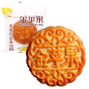 月饼散装金苹果蛋黄白莲蓉中秋节广式月饼125g*17件 100.6元(合5.92元/件)