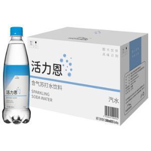 5°C(HORIEN5°C)活力恩原味含气果味苏打饮料500ml*15瓶整箱装*3件 98.4元(合32.8元/件)