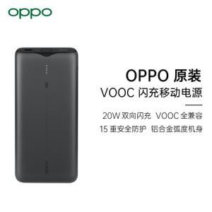 OPPOVOOC闪充移动电源20W双向闪充10000mAh充电宝适用于OPPOK3/Reno//FindX/R17/R17pro系列等手机 249元