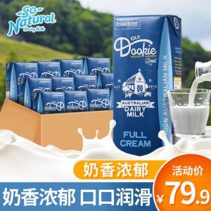 澳洲进口全脂营养牛奶早餐成人少年纯牛奶整箱包邮鲜奶200ml*24 49.9元