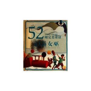 52周完美童话:丑八怪女巫 9.87元