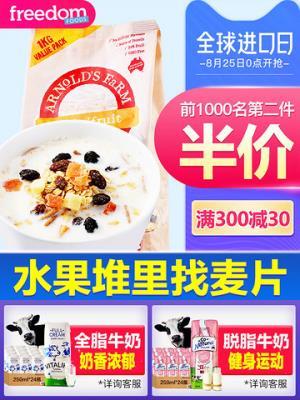 澳洲水果麦片进口代餐低脂燕麦片即食非无糖脱脂早餐冲饮食品1kg*2件 67元(合33.5元/件)
