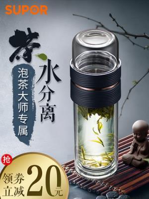 苏泊尔玻璃杯双层透明水杯便携过滤随手杯男女士茶水分离泡茶杯子 89元