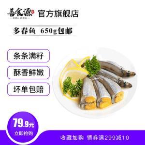 善食源加拿大多春鱼满籽海鲜冷冻鲜活水产烧烤食材即食新鲜多籽鱼 44.9元