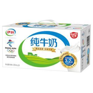 伊利纯牛奶礼盒装250ml*24盒(新老包装随机发货) 35.45元