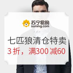 促销活动:苏宁易购七匹狼男装清仓特卖    低至3折,折后满300减60