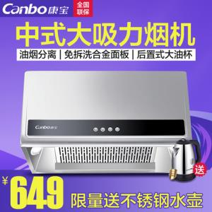 Canbo/康宝CXW-198-ES109吸油烟机549元