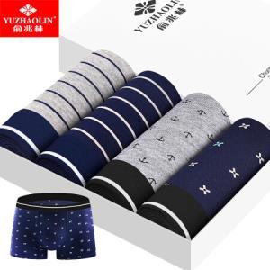 YUZHAOLIN俞兆林410820男士内裤四条盒装 39.9元