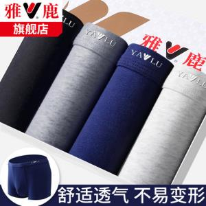 雅鹿4YL113男士平角裤 29.9元(需用券)